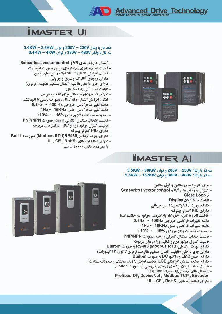 کاتالوگ فارسی اینورترهای iMASTER ADT سری U1 و A1