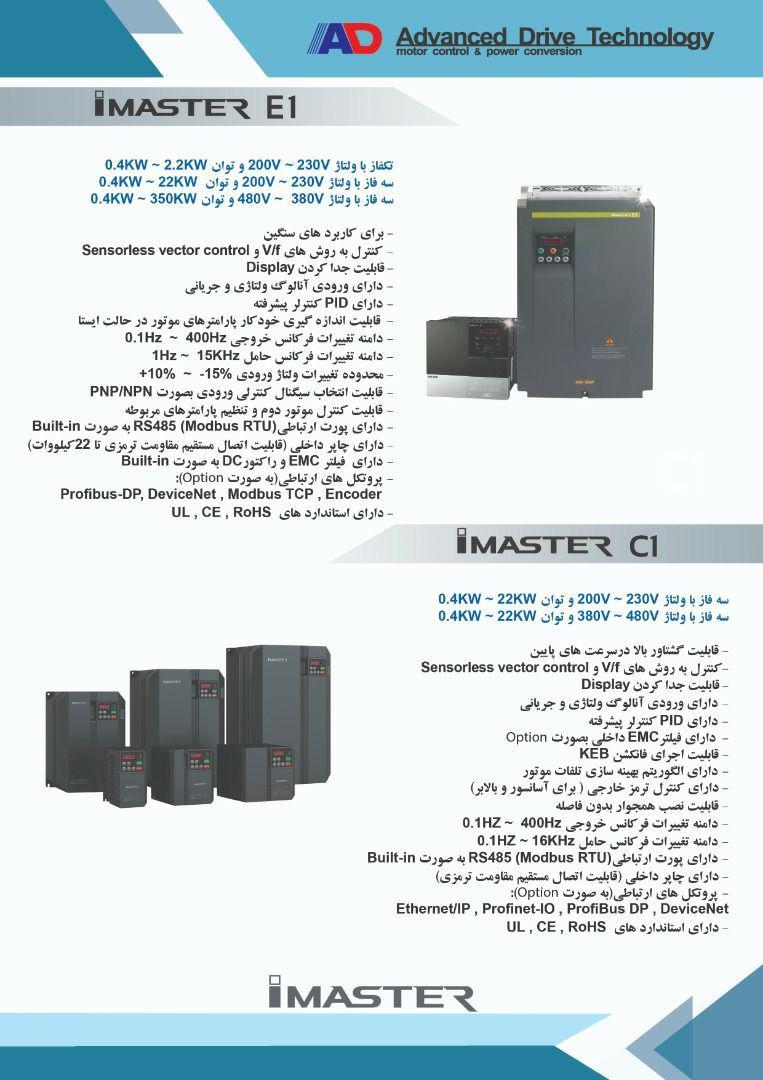 کاتالوگ فارسی اینورترهای iMASTER ADT سری E1 و C1